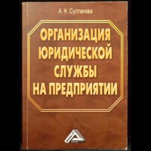 Султанова А.Н. - Организация юридической службы на предприятии