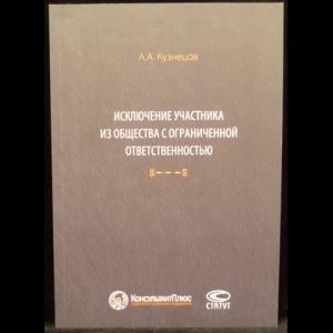 Кузнецов А.А. - Исключение участника из общества с ограниченной ответственностью