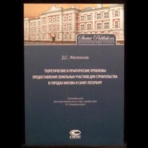 Железнов Д. С. - Теоретические и практические проблемы предоставления земельных участков для строительства в городах Москва и Санкт-Петербург