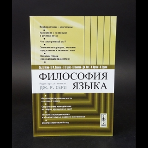 Авторский коллектив - Философия языка
