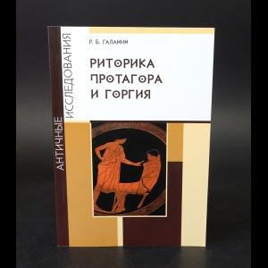 Галанин Р.Б. - Риторика Протагора и Горгия