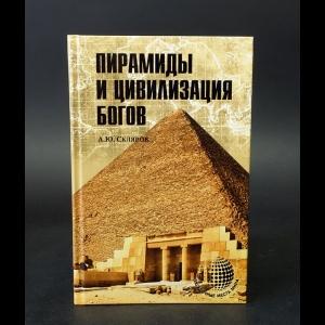 Скляров Андрей - Пирамиды и цивилизация богов