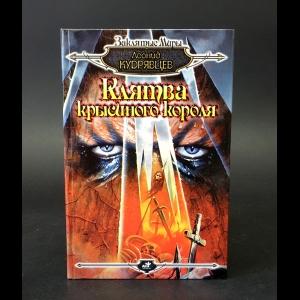Кудрявцев Леонид - Клятва крысиного короля