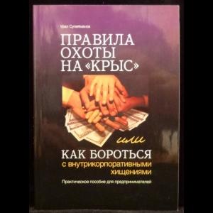 Сулейманов Урал - Правила охоты на крыс или как бороться с внутрикорпоративными хищениями