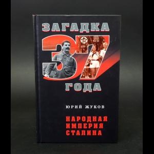 Жуков Юрий - Народная империя Сталина