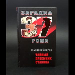 Добров Владимир - Тайный преемник Сталина