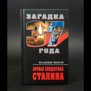 Жухрай В. - Личная спецслужба Сталина