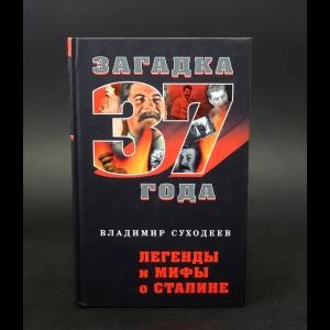 Суходеев Владимир - Легенды и мифы о Сталине