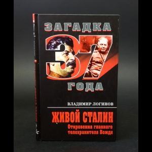 Логинов Владимир - Живой Сталин. Откровения главного телохранителя Вождя