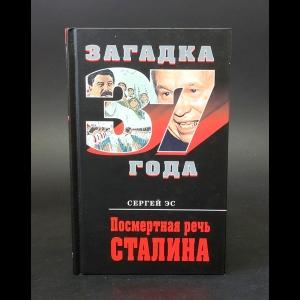 Эс Сергей - Посмертная речь Сталина