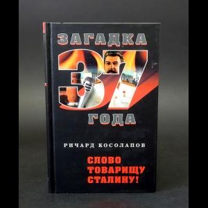 Косолапов Ричард - Слово товарищу Сталину!