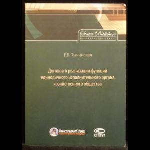 Тычинская Е.В. - Договор о реализации функций единоличного исполнительного органа хозяйственного общества