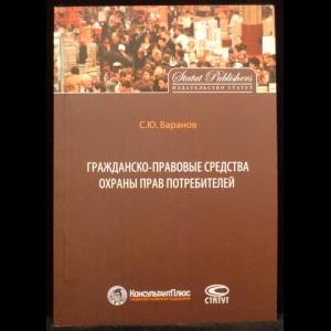 Баранов С.Ю. - Гражданско-правовые средства охраны прав потребителей