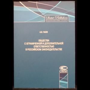 Габов А.В. - Общества с ограниченной и дополнительной ответственностью в российском законодательстве