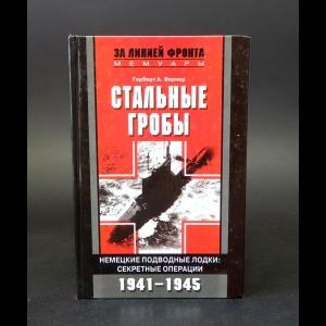 Вернер Герберт - Стальные гробы. Немецкие подводные лодки. Секретные операции 1941-1945 гг.