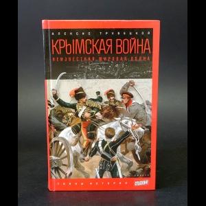 Трубецкой Алексис - Крымская война. Неизвестная мировая война