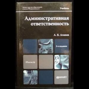 Агапов А.Б. - Административная ответственность