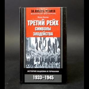 Лессер Йонас - Третий рейх: символы злодейства. История нацизма в Германии. 1933-1945