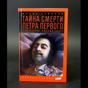 Семенов Юлиан - Тайна смерти Петра Первого. Последняя правда царя