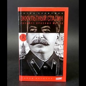 Первушин Антон - Оккультный Сталин. Расцвет красных магов