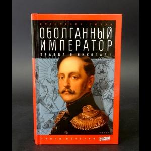 Тюрин Александр - Оболганный император. Правда о Николае I