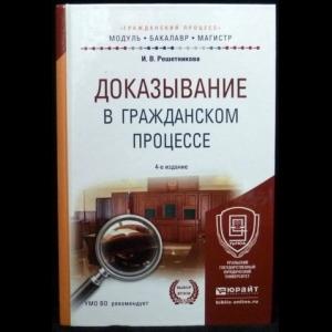 Решетников И.В. - Доказывание в гражданском процессе