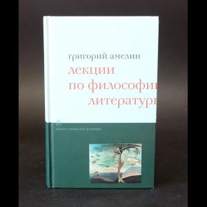 Амелин Григорий - Лекции по философии литературы