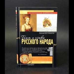 Костомаров Н.И. - Быт и нравы русского народа