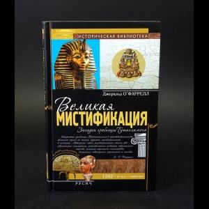 О'Фаррелл Джеральд - Великая мистификация. Загадки гробницы Тутанхамона