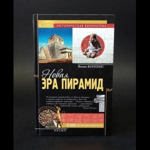 Коппенс Филип - Новая эра пирамид