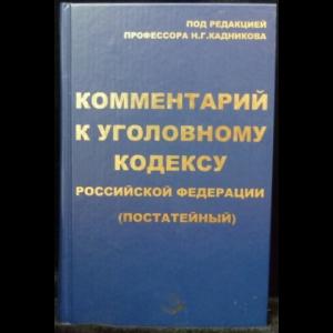 Кадников Н.Г. - Комментарий к уголовному кодексу Российской Федерации (постатейный)