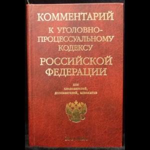 Мозяков В.В. - Комментарий к Уголовно-процессуальному кодексу Российской Федерации