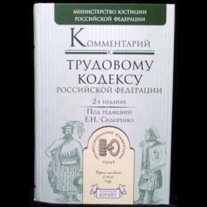 Сидоренко Е.Н. - Комментарий к Трудовому кодексу Российской Федерации