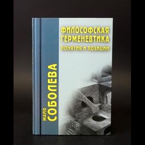 Соболева М.Е. - Философская герменевтика: понятия и позиции