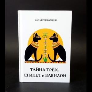 Мережковский Д.С. - Тайна трех: Египет и Вавилон