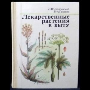 Скляревский Л.Я, Губанов И.А. - Лекарственные растения в быту