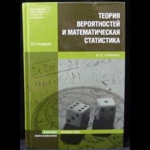 Гмурман В.Е. - Теория вероятностей и математическая статистика