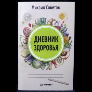 Советов Михаил - Дневник здоровья