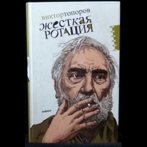 Топоров В.Л. - Жесткая ротация