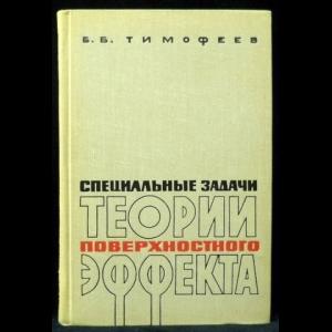 Тимофеев Б.Б. - Специальные задачи теории поверхностного эффекта