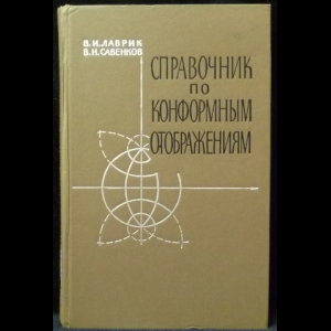 Лаврик В.И., Савенков В.Н. - Справочник по конформным отображениям