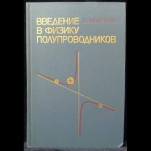 Фистуль В.И. - Введение в физику полупроводников
