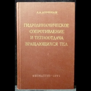Дорфман Л.А. - Гидродинамическое сопротивление и теплоотдача вращающихся тел