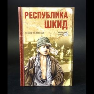 Пантелеев Л. - Республика Шкид