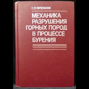 Черепанов Г.П. - Механика разрушения горных пород в процессе бурения