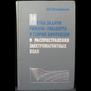 Шестопалов В.П. - Метод задачи Римана-Гильберта в теории дифракции и распространения электромагнитных волн