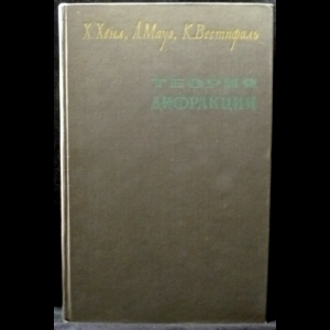 Хёнл Х., Мауэ А., Вестпфаль К. - Теория дифракции
