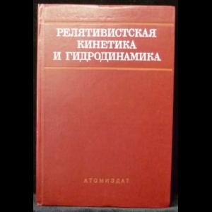 Авторский коллектив - Релятивистская кинетика и гидродинамика
