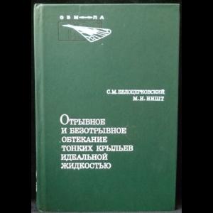 Белоцерковский С.М., Ништ М.И. - Отрывное и безотрывное обтекание тонких крыльев идеальной жидкостью
