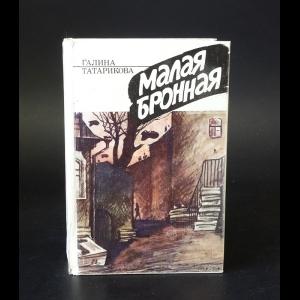 Татарикова Г. - Малая Бронная